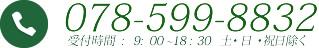 078-599-8832 受付時間  :   9:  00 ~18 :  30   土・日・祝日除く